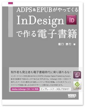 Indesigncover_2