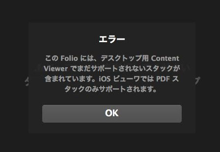 Adobe_content_viewer001
