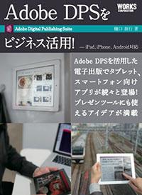 Adobedpss